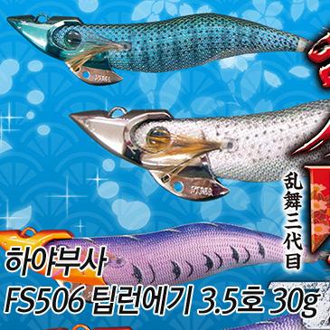 하야부사 FS506 팁런에기 3.5호 30g